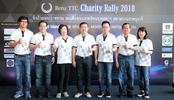 """TTC Motor สานต่อกิจกรรมสุดพิเศษ """"Benz TTC Charity Rally 2018"""""""
