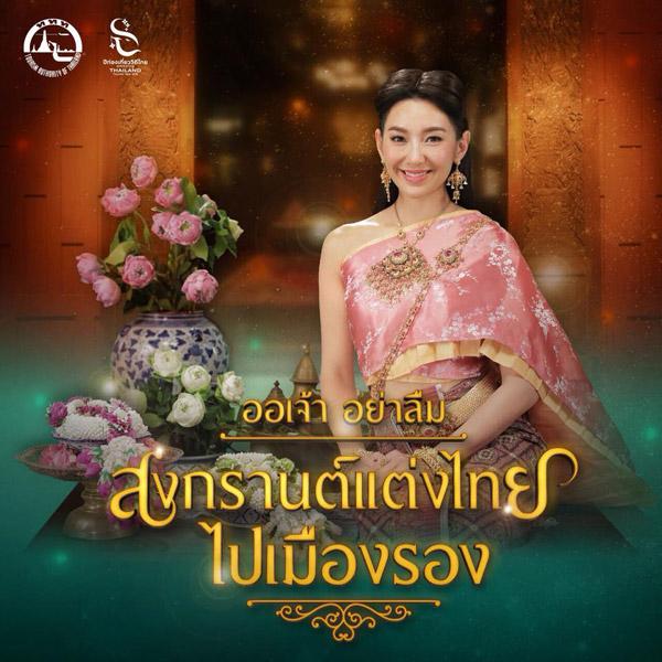 เบลล่า-การะเกด มาร่วมรณรงค์ชวนแต่งชุดไทยไปเที่ยวเมืองรองในเทศกาลสงกรานต์นี้