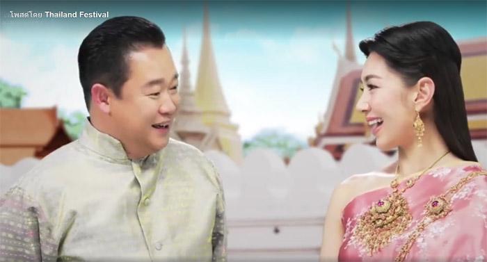 ผู้ว่าททท.(ซ้าย) และ เบลล่า มาร่วมรณรงค์ชวนแต่งชุดไทยไปเที่ยวเมืองรองในเทศกาลสงกรานต์นี้