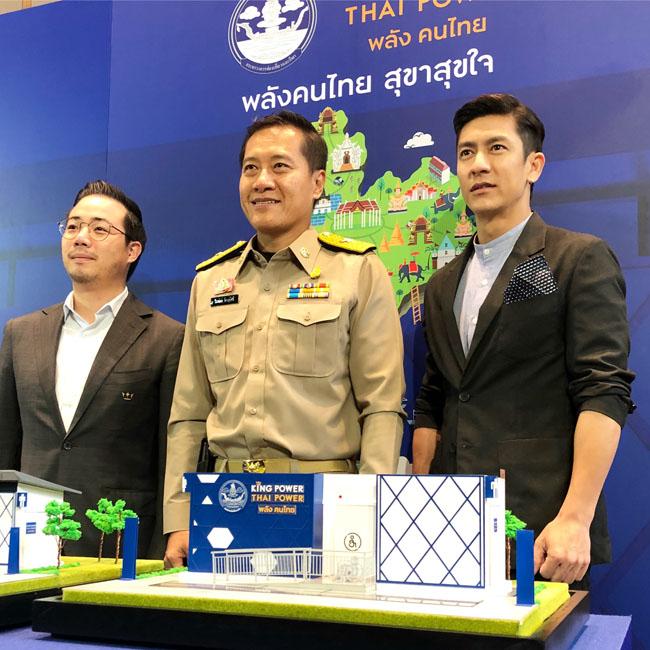 เปลี่ยนสุขา ให้สุขี! คิง เพาเวอร์จับมือ ก.ท่องเที่ยว เปิดโครงการ 'พลังคนไทย สุขาสุขใจ' อัพเกรดห้องน้ำชุมชน  70 ห้อง ในแหล่งท่องเที่ยวทั่วประเทศ