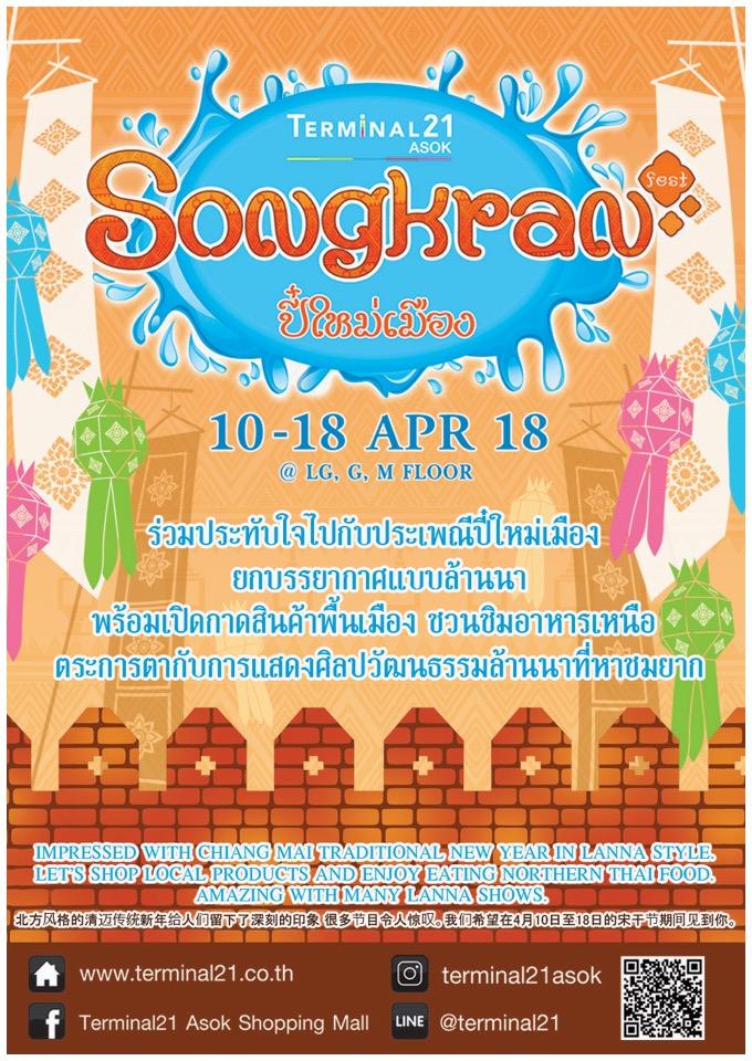 เทอร์มินอล21 อโศก จัดงานประเพณีวันสงกรานต์ไทย