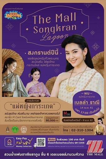"""เดอะมอลล์ งามวงศ์งาน เชิญชวนแม่หญิงทั่วพระนครแต่งกายชุดไทย พร้อมชมการประกวด """"แม่หญิงการะเกด"""" ในงาน The Mall Songkran Lagoon"""