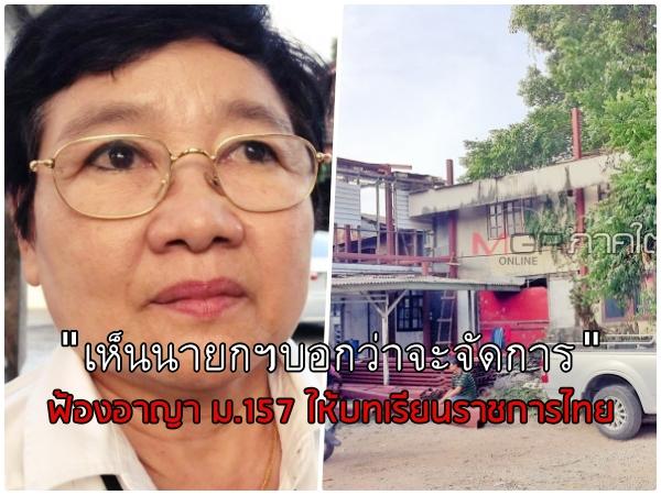 """""""เห็นนายกฯ บอกว่าจะจัดการ"""" ศาลพิพากษาเทศบาลนครสงขลาผิด """"รื้อบ้านเอาไปแบ่งกัน"""" ชาวเมืองเก่าสงขลาลั่นฟ้องอาญาผู้บริหารเป็นบทเรียนราชการไทย (มีคลิป)"""