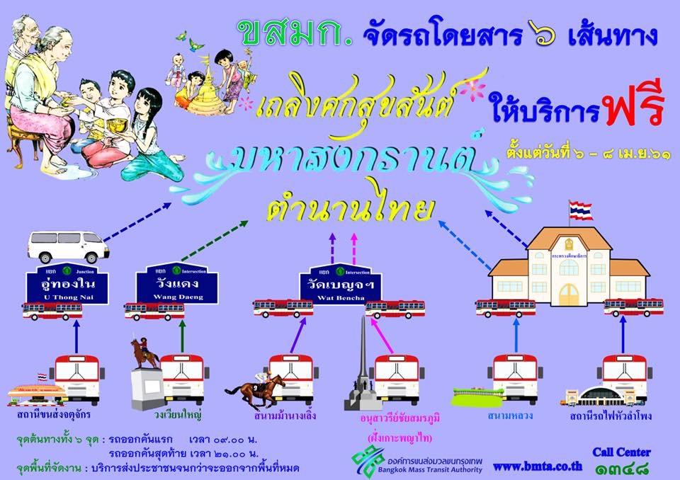 """คมนาคมจัดรถบริการฟรี 6 เส้นทาง งาน """"เถลิงศกสุขสันต์ มหาสงกรานต์ตำนานไทย"""""""