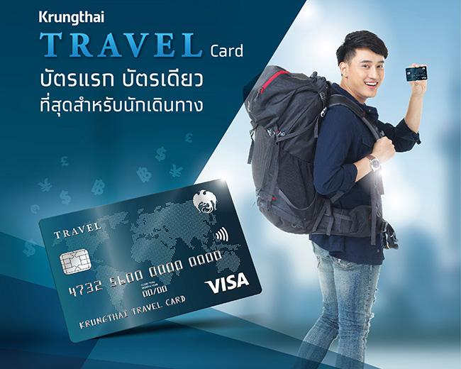 ครั้งแรก! Krungthai Travel Card สร้างปรากฏการณ์แลกเงินผ่าน APP ได้อัตราพิเศษเริ่มแล้ว 7 สกุล