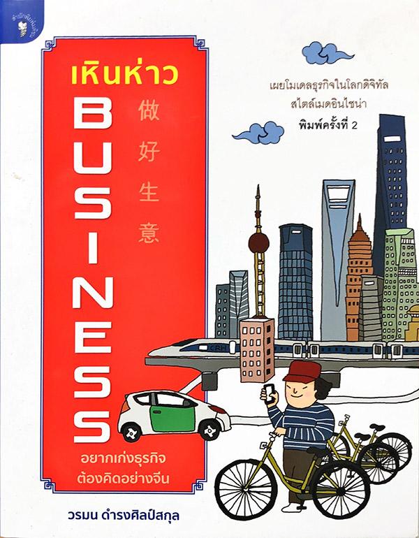 """""""เหินห่าว Business"""" อยากเก่งธุรกิจต้องคิดอย่างจีน เผยโมเดลธุรกิจในโลกดิจิทัล สไตล์เมดอินไชน่า"""
