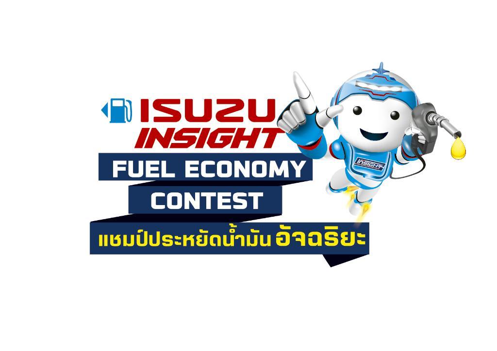 อีซูซุ เชิญชวนนักขับแข่งขับประหยัดน้ำมันชิงรางวัลกว่า 1 ล้าน 8 แสนบาท
