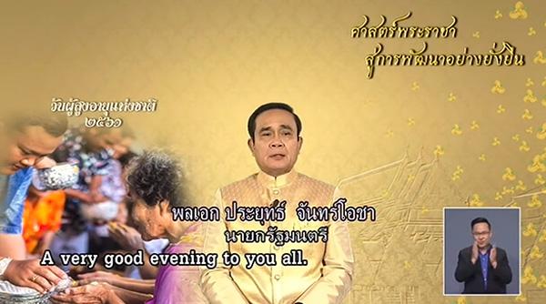นายกฯ เตรียมเปิดตัวหนังสือป้องกันตกเป็นเหยื่อทุจริต แจกจ่ายให้ประชาชนเป็นของขวัญปีใหม่ไทย