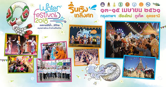 """ร่วมแต่งชุดไทย ใส่ผ้าขาวม้า สืบสานประเพณีไทย """"Water Festival 2018 เทศกาลวิถีน้ำ...วิถีไทย"""" ครั้งที่ 4"""