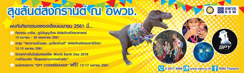 """อพวช.ต้อนรับปีใหม่ไทยชวน """"สงกรานต์ข้ามยุคบุกโลกล้านปี"""""""