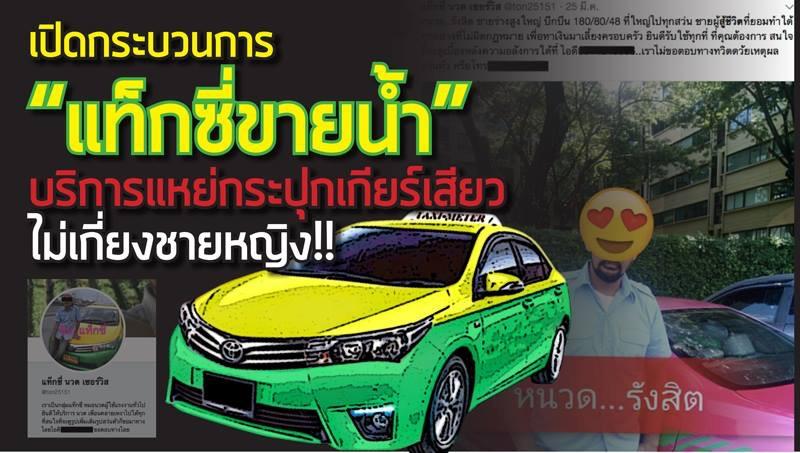 """เปิดขบวนการ """"แท็กซี่ขายน้ำ"""" บริการแหย่กระปุกเกียร์เสียว ไม่เกี่ยงชาย-หญิง!"""
