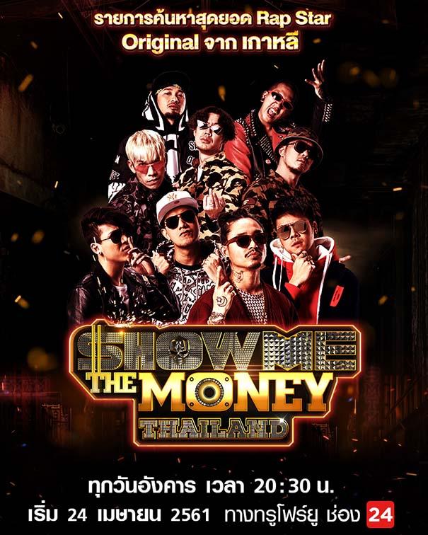 """""""เดย์ – ป๊อก"""" การันตีความเจ๋ง Show Me The Money Thailand เวทีแห่งการแร็ป ของจริง!!!"""