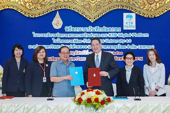 กรุงไทย จับมือแม่ฟ้าหลวง พัฒนามหาวิทยาลัยสู่ Smart University
