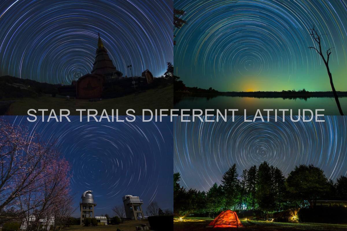 ตั้งเป้าถ่ายดาวหมุนทั้งที ต้องถ่ายที่ละติจูดต่างกัน (Star Trails Different Latitude)