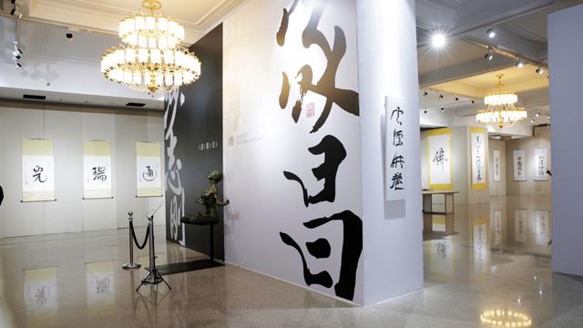 งานนิทรรศการลายมือพู่กันเต๋า โดย ชา จื่อ กัง (沙志鋼)ผู้เชี่ยวชาญปราณเต๋า นิทรรศการจัดโดย สถาบันการศึกษาแห่งชาติของจิตรกรรมและสมาคมศิลปินเฮยหลงเจียง เมื่อวันที่ 18 มีนาคม 2017 (ภาพจาก www.drsha.com)