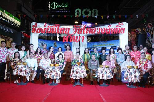 มีกิจกรรมต่างๆ ทางด้านวัฒนธรรมและประเพณีแบบไทยๆ