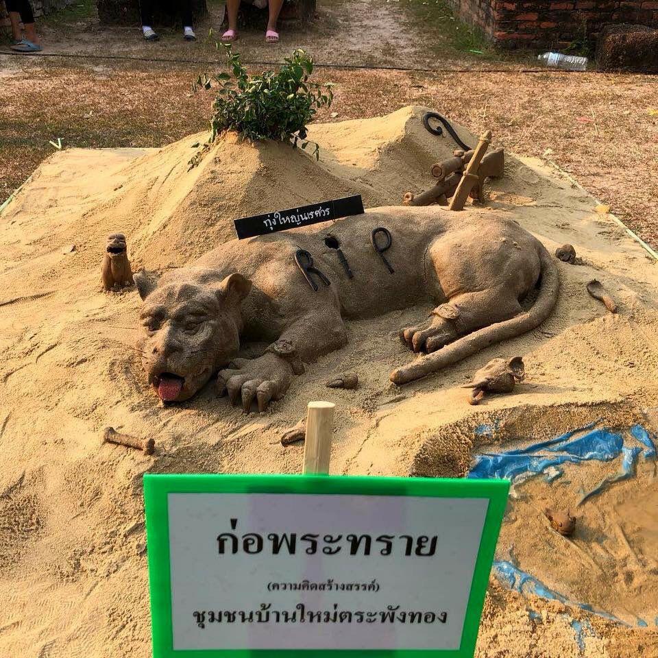 สุดเจ๋ง! ชาวบ้านสุโขทัยก่อพระทราย รูปเสือดำทุ่งใหญ่ถูกฆ่า