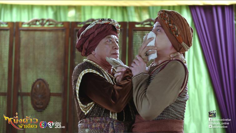 หนึ่งด้าวฟ้าเดียว ตอนที่ 7 : ขันทองเจอโปะยาสลบ สะบั้นความเป็นชาย !?
