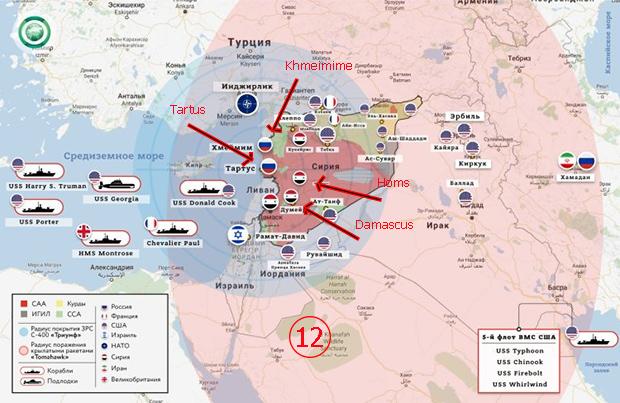 <br><FONT color=#00003>เป็นแผนที่ของสื่อรัสเซียที่ออกในคืนวันเสาร์ 13 เม.ย. แสดงที่ตั้งของ 3 เป้าหมาย 1 ในดามัสกัส อีก 2 แห่งที่เมืองฮอมส์ นอกจากนั้่นยังแสดงให้เห็นที่ตั้งฐานทัพอากาศคเมห์มีม กับฐานทัพเรือตาร์ตุสของรัสเซีย ซึ่ง 3 ชาติพันธมิตรตะวันตกไม่เข้าใกล้ ระหว่างการโจมตีที่ผ่านมา แผนที่ยังแสดงตำแหน่งเรือบรรทุกเครื่อง เรือพิฆาต เรือดำน้ำ กับเรือฟริเกต ของสหรัฐ อังกฤษ และ ฝรั่งเศส ในทะเลเมดิเตอร์เรเนียน แต่ในปฏิบัติการจริงนั้่น เรือรบสหรัฐในภาพนี้ ไม่ได้เข้าร่วมสักลำ ลำที่ใช้โจมตีอยู่ในทะเลแดงกับทะเลอาหรับ -- จากเมดิเตอร์เรเนียน เป็นเรือดำน้ำ 1 ลำ กับเรือลาดตระเวนอีก 1 ลำ ซึ่งไม่มีในภาพนี้เช่นเดียวกัน นับเป็นกลยุทธลับลวงพรางในการศึกอีกอย่างหนึ่ง -- กระทรวงกลาโหมรัสเซีย ยังกล่าวหาด้วย สหรัฐกับพันธมิตรยิงถล่มอีกหลายเป้าหมาย ที่อยู่ลึกเข้าไปในดินแดนซีเรีย แต่ถูกสกัดเอาไว้ได้. </a>