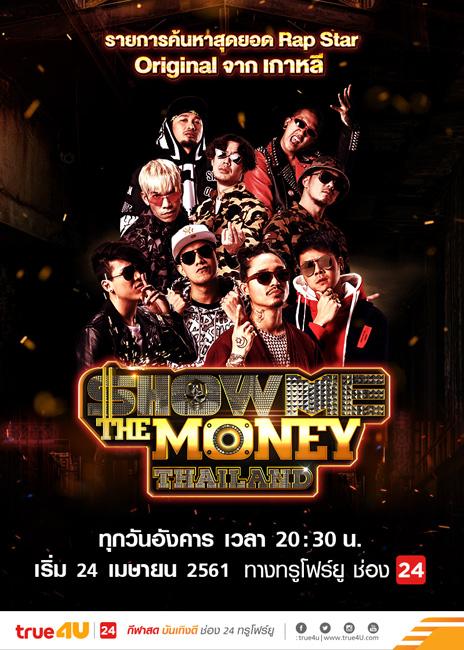 """วงการแร็ปไทยต้องลุกเป็นไฟ """"เดย์ ไทเทเนียม – ป๊อก Mindset"""" การันตีความเจ๋ง Show Me The Money Thailand เวทีแห่งการแร็ป ตัวจริง ของจริง!!!"""