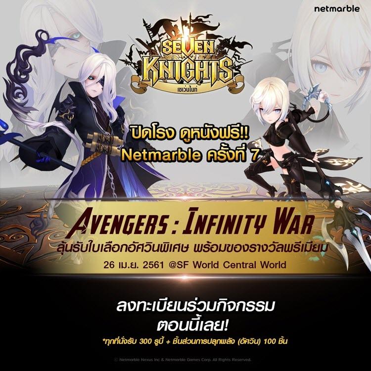 """เซเว่นไนท์ฉลอง 900 วัน ปิดโรงชวนดู """"Avengers: Infinity War"""""""