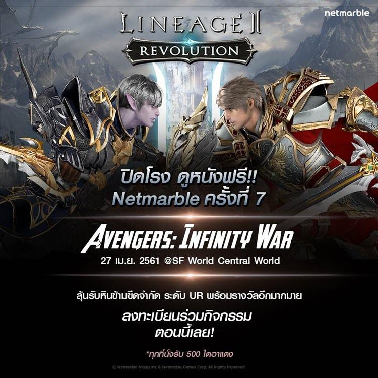 "Lineage2 Revolution เหมาโรงชวนดู ""Avengers: Infinity War"""