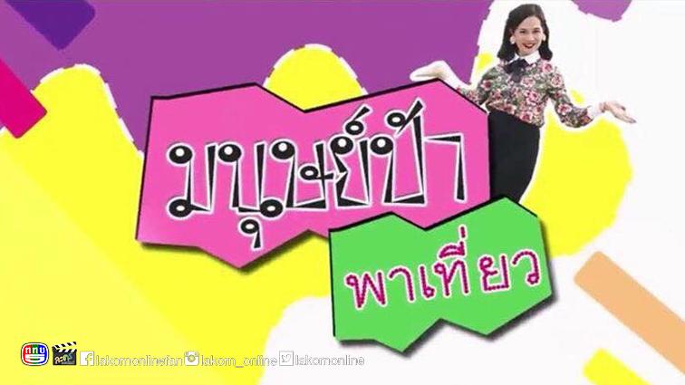 """""""เจนนี่-นภัสสร"""" ชวนดูรายการส่งเสริมการท่องเที่ยวไทย """"มนุษย์ป้าพาเที่ยว"""""""
