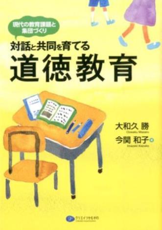 """เปิดตำรา """"วิชาศีลธรรม""""  เด็กญี่ปุ่นเรียนอะไร?"""