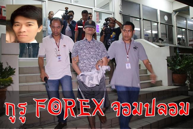 กูรู FOREX จอมปลอม / สุนันท์ ศรีจันทรา