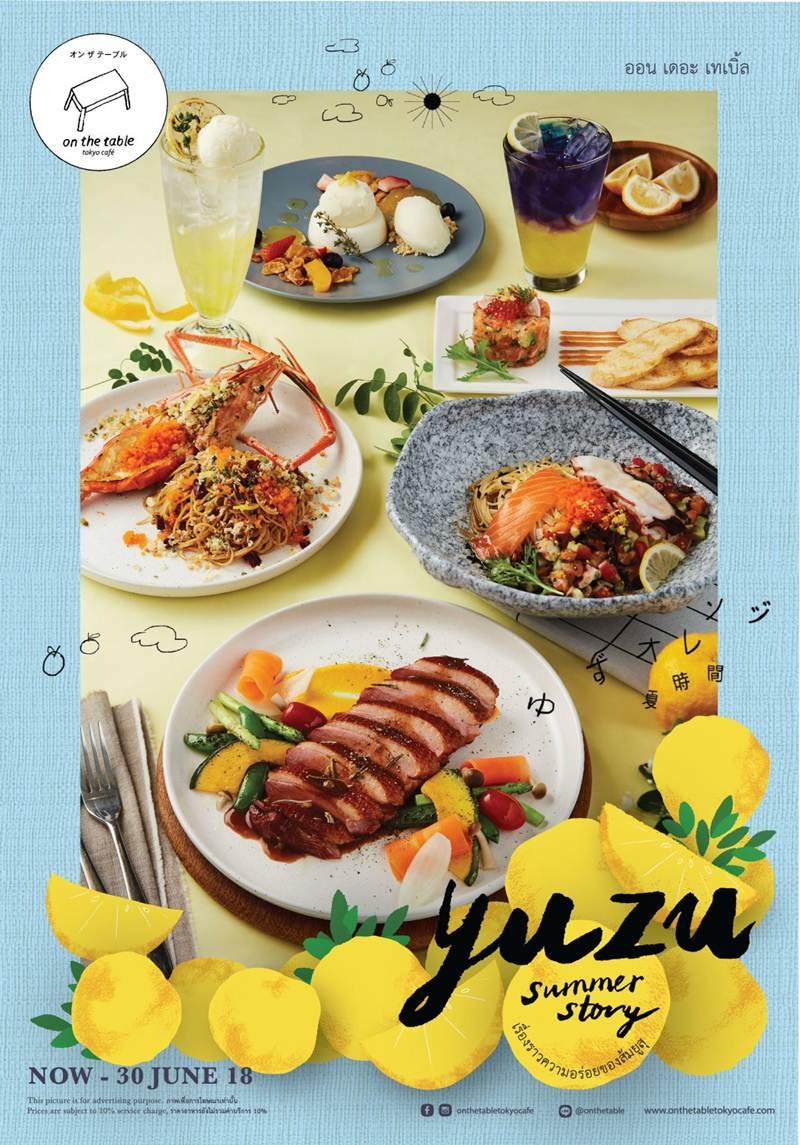 """เติมความสดชื่นด้วยความอร่อยจาก """"ส้มยูสุ"""" ที่ On the Table"""