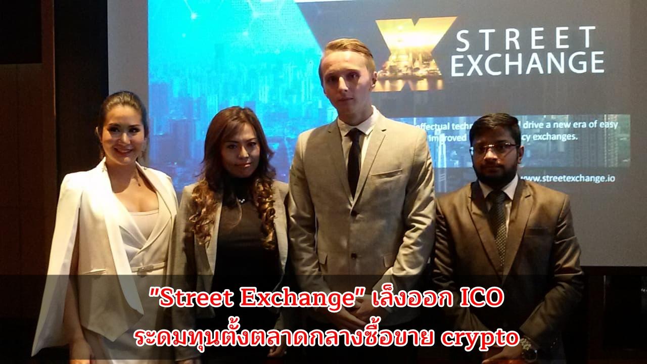 """(รับชมคลิป) """"Street Exchange"""" เล็งออก ICO ระดมทุนตั้งตลาดกลางซื้อขาย crypto"""