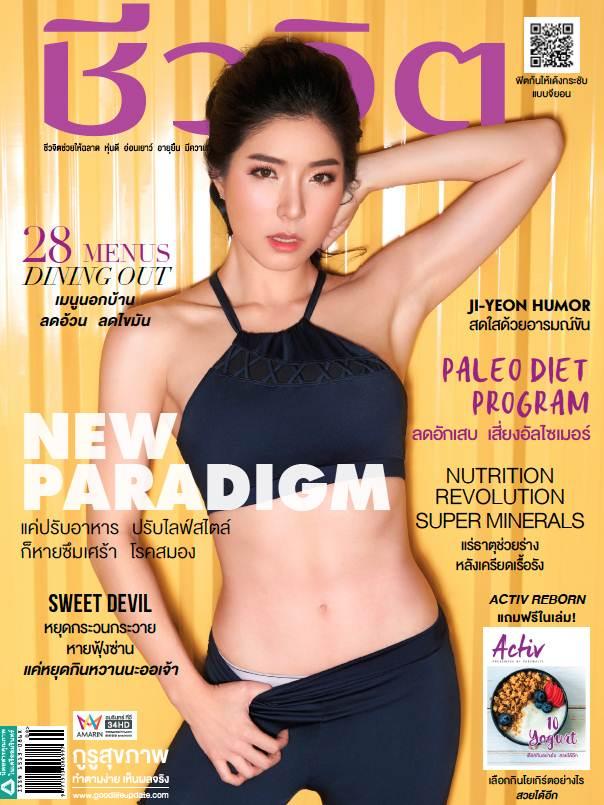 ซอ จียอน อวดหุ่นเฟิร์มกับ ลุคน่ารักสดใส ในนิตยสารชีวจิต