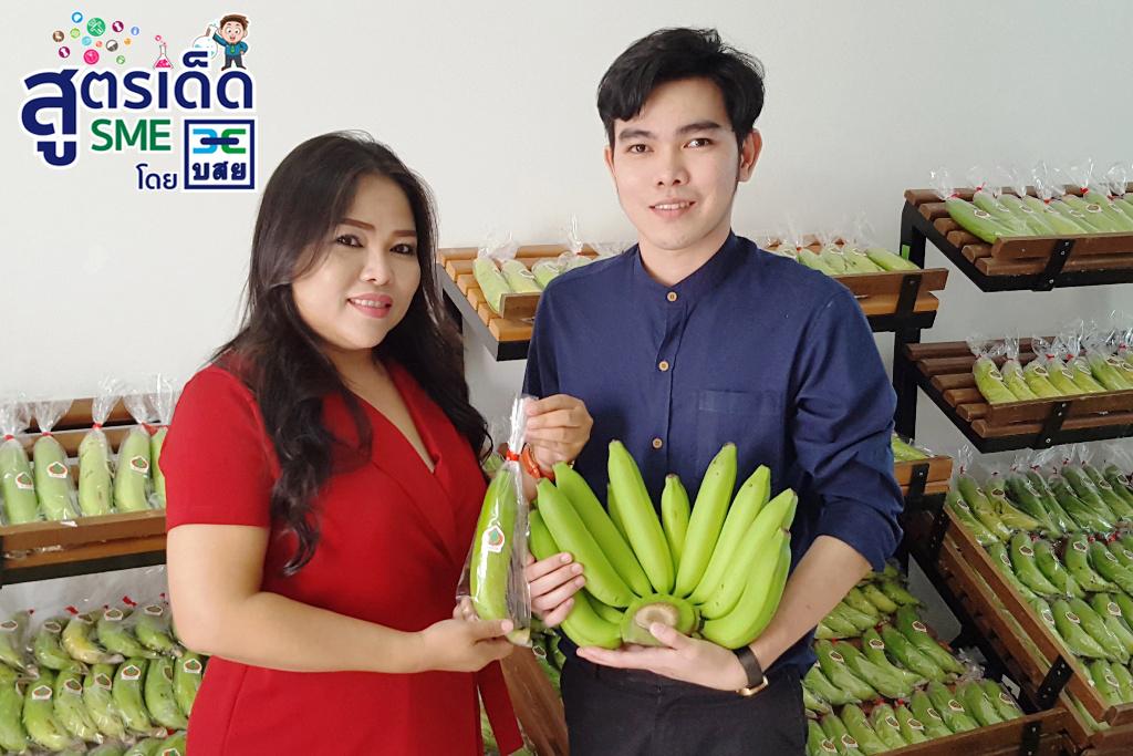 พรธนัญกล้วยหอมทอง คิดใหญ่ กล้าต่าง ขายกล้วยรวยเป็นล้าน
