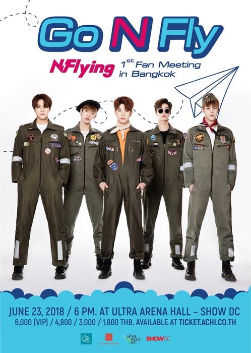 """อะชิฯ ประกาศข่าวดี """"N.Fia"""" ไทย ติดปีก ฟินไปกับแฟนมีทติง """"N.Flying"""" 23 มิ.ย.นี้!!"""