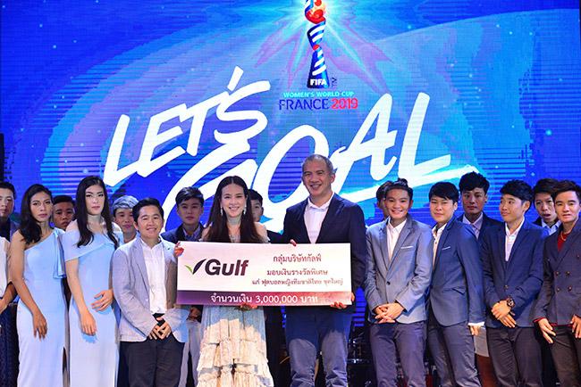 'กัลฟ์' อัดฉีด 3 ล้าน ร่วมฉลองความสำเร็จทีมฟุตบอลหญิงทีมชาติไทย คว้าตั๋วฟุตบอลโลกรอบสุดท้าย