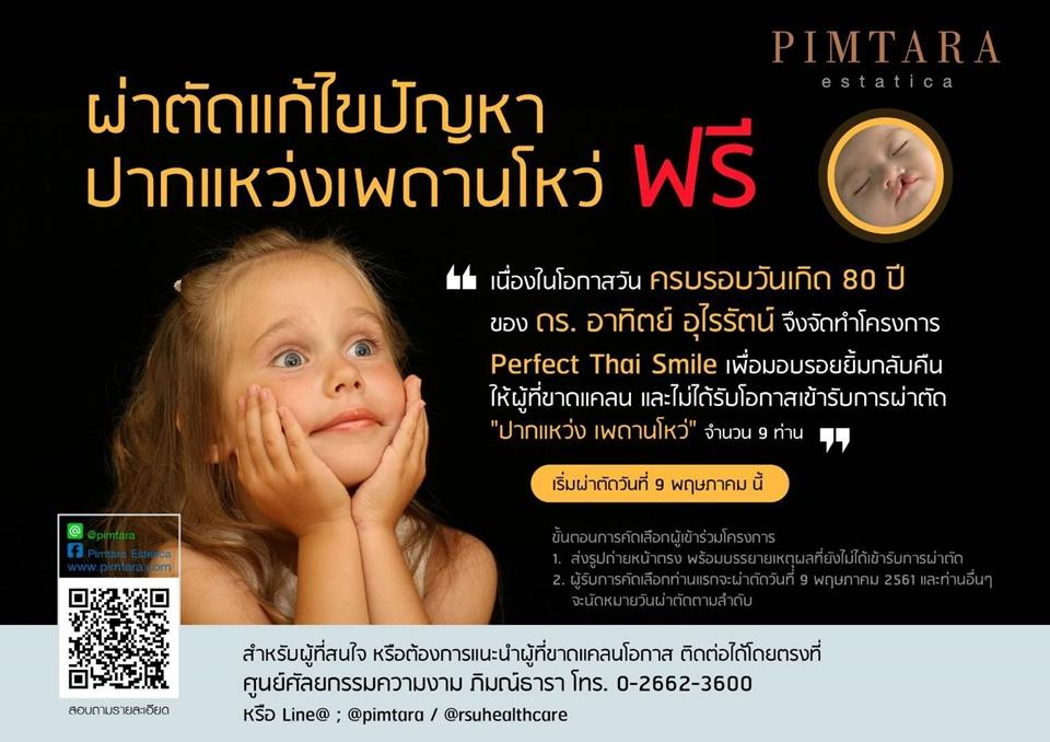 """Perfect Thai Smile """"ดร.อาทิตย์ อุไรรัตน์"""" มอบโอกาสผ่าตัดแก้ไขปัญหาปากแหว่งเพดานโหว่ฟรี"""