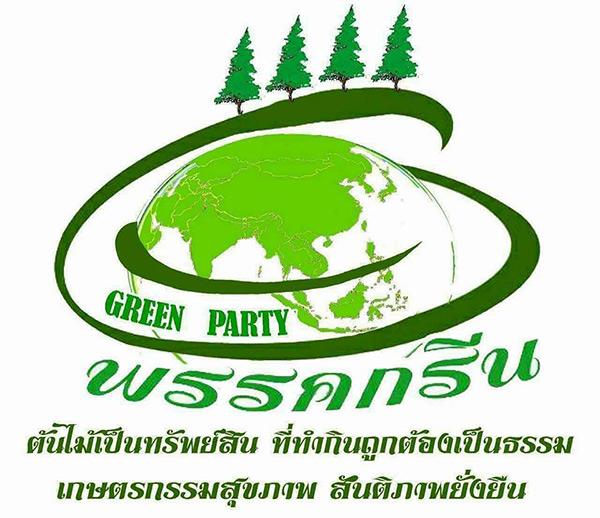 """เข้าเกียร์สองผู้ร่วมก่อตั้ง """"พรรคกรีน"""" แจ้งเตรียมจัดประชุมใหญ่ """"ชาวกรีน"""" คนไทยหัวใจสีเขียว"""