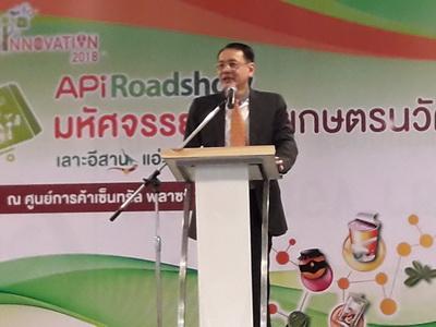 """กรมค้าต่างประเทศจัดงาน """"APi Roadshow มหัศจรรย์พาเหรดสินค้าเกษตรนวัตกรรม@ขอนแก่น"""