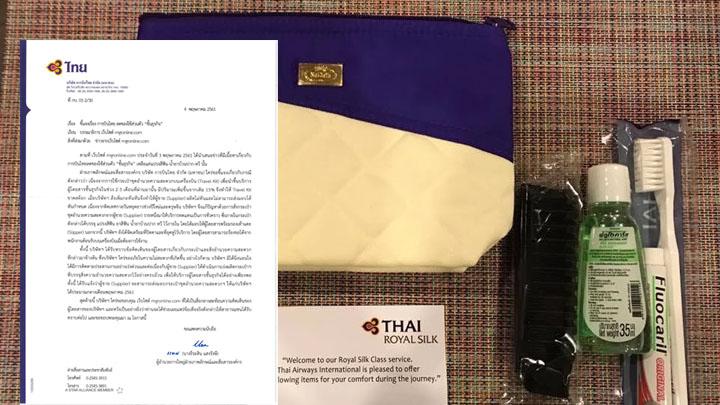 """""""การบินไทย"""" แจงลดสิ่งของ """"ทราเวล คิท"""" ชั้นธุรกิจ เหตุกระเป๋าขาดสต็อก รอล็อตใหม่กลางเดือนนี้"""