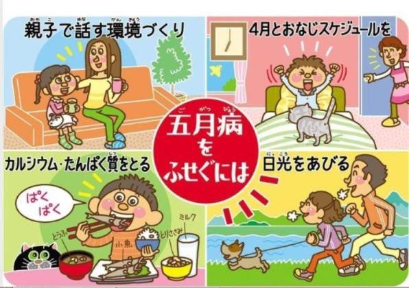 """""""โรคเดือนห้า""""  ทำชาวญี่ปุ่น """"จิตตก"""" หลังวันหยุดยาว"""