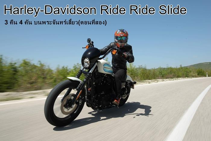 """3 คืน 4 คัน บนพระจันทร์เสี้ยว """"Harley-Davidson Ride Ride Slide""""(ตอนที่2)"""