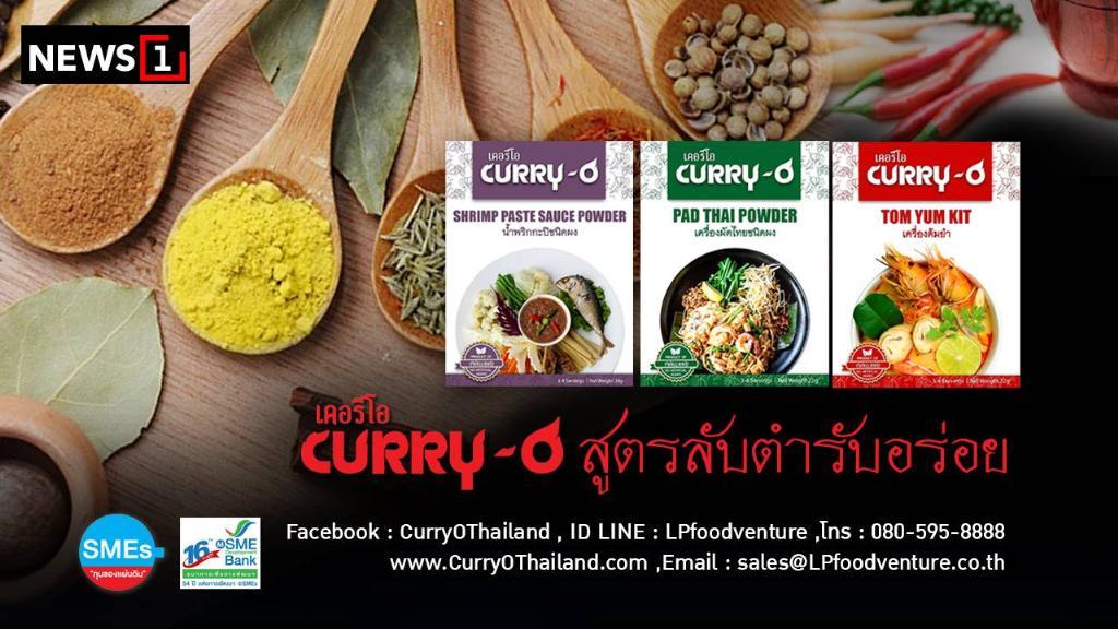 """สดเหมือนโขลกจากครก! """"Curry O"""" เครื่องแกงผง ใส่นวัตกรรมคงความสดรสไทยแท้ (ชมคลิป)"""