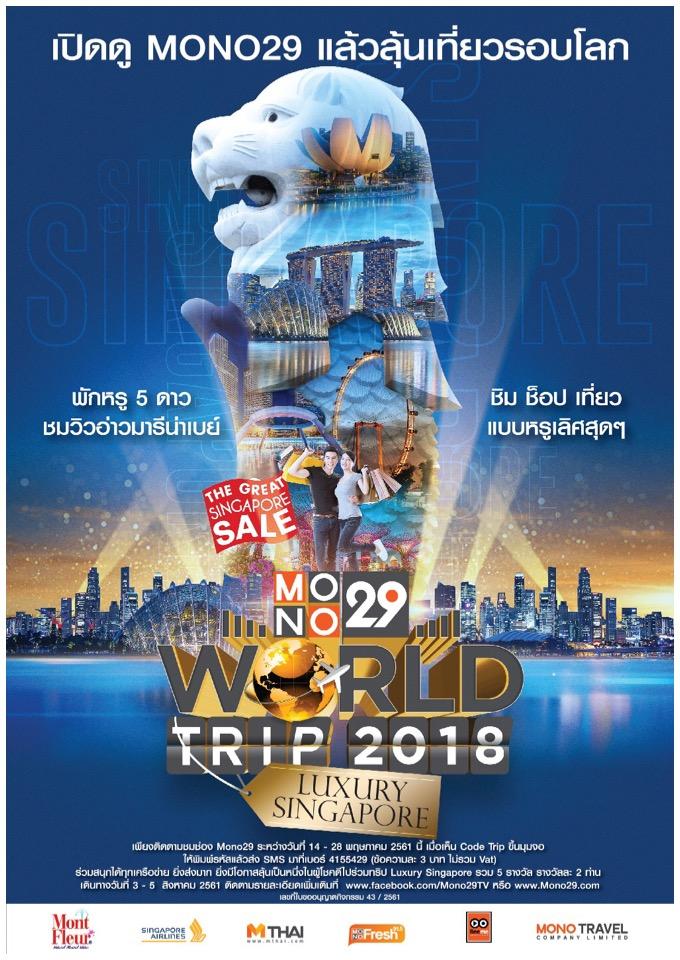"""""""Mono29 World Trip 2018"""" ลุ้นเที่ยวรอบโลก"""