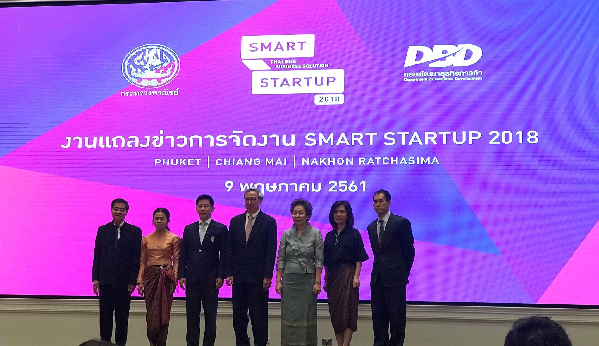 พาณิชย์ 'ปลุก' SME และ Startup โมดิฟายธุรกิจด้วยดิจิทัล ก้าวสู่ Smart Enterprises