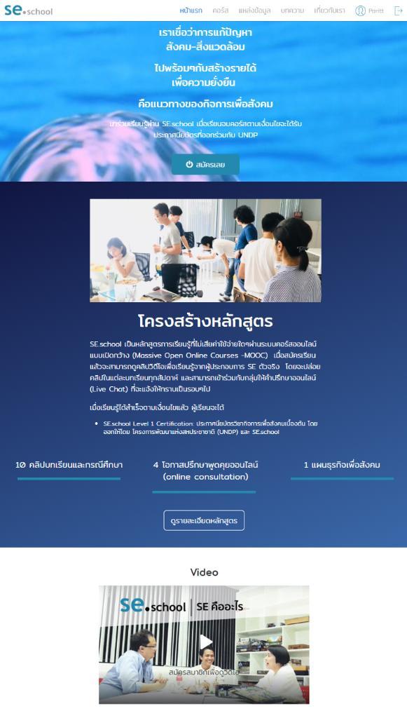 หน้าเวบไซต์ ของ SE School