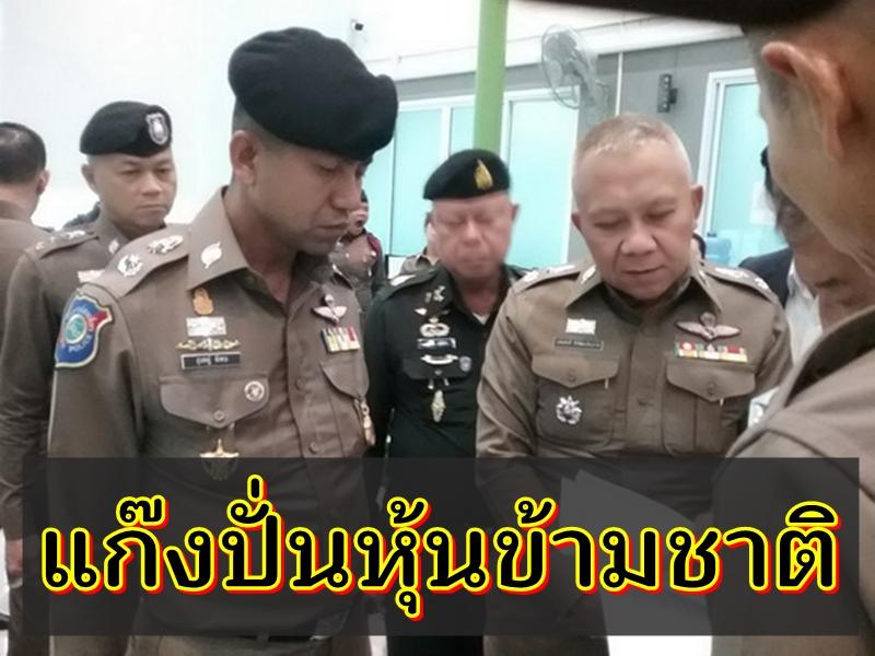 พล.ต.ต.สุรเชษฐ์ หักพาล รองผู้บัญชาการตำรวจท่องเที่ยว พร้อมคณะเดินทางมาสอบปากคำนักปั่นหุ้นชาวจีน