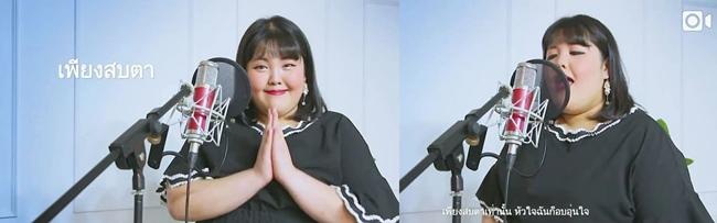 """มาฟัง """"ซูบิน"""" สาวอวบกินดุของเกาหลีร้องเพลง """"เพียงสบตา"""" จากบุพเพฯ"""