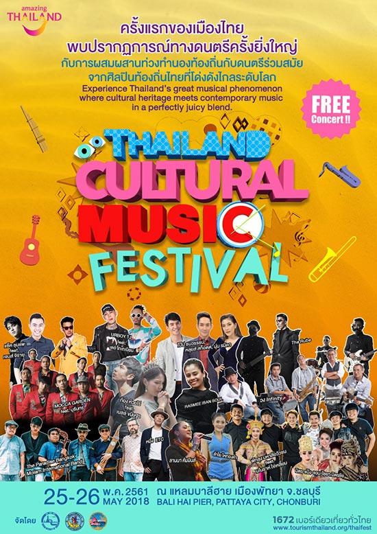 เทศกาลดนตรี Thailand Cultural Music Festival ชมฟรีที่พัทยา 25 – 26 พ.ค. นี้