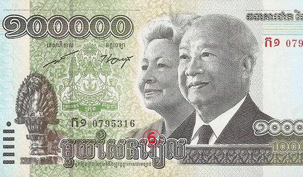 <br><FONT color=#00003>ธนบัตรมูลค่าสูงสุดฉบับละ 100,000 เรียล หรือ ประมาณ 780 บาท ใช้เป็นครั้งแรกในเดือน พ.ค.2556 เป็นครั้งแรกที่ใช้พระบรมฉายาลักษณ์อดีตพระประมุขกับสมเด็จพระบรมราชินีอยู่ด้านหน้า และ พระบรมฉายาลักษณ์ของทั้งสามพระองค์อยู่ด้านหลัง (ไม่มีภาพแสดงในที่นี้).   </a>