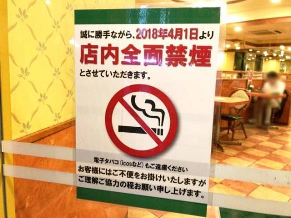 ป้ายหน้าร้านอาหารระบุว่าจะตั้งแต่ 1 เมษายน 2561 เป็นต้นไปจะปลอดบุหรี่ทั้งร้าน ภาพจาก https://rocketnews24.com